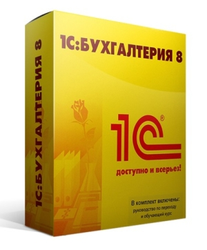 Купить 1С: Бухгалтерия 8 в Пятигорске