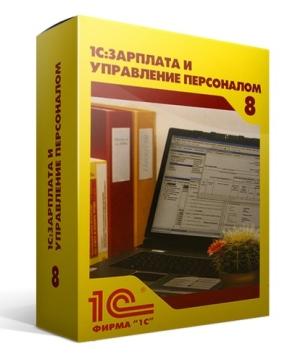 Купить 1С:Зарплата и Управление Персоналом 8 в Пятигорске и на КМВ