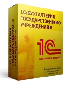 Купить 1С: Бухгалтерия государственного учреждения 8 в Пятигорске