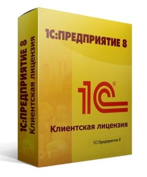 Купить 1С:Клиентская лицензия в Пятигорске и на КМВ