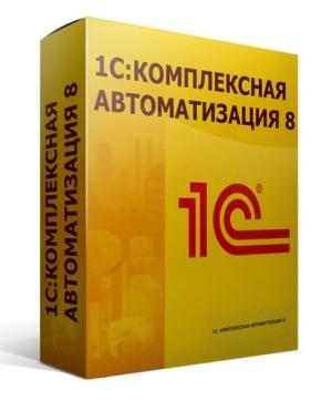 Купить 1С:Комплексная автоматизация 8 в Пятигорске и на КМВ