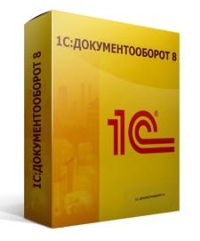 Купить 1С:Документооброт 8 в Пятигорске и на КМВ