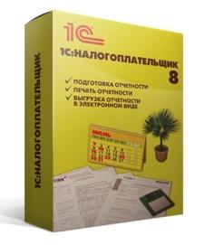 Купить 1С:Налогоплательщик 8 в Пятигорске и на КМВ