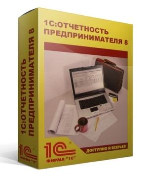 Купить 1С:Отчетность предпринимателя 8 в Пятигорске и на КМВ