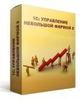 Купить 1С:Управление небольшой фирмой 8 в Пятигорске и на КМВ