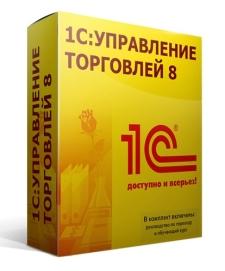 Купить 1С:Управление торговлей 8 в Пятигорске и на КМВ