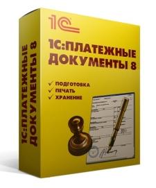 Купить 1С:Платежные документы 8 в Пятигорске и на КМВ