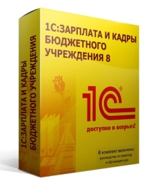 Купить 1С:Зарплата и кадры бюджетного учреждения 8 в Пятигорске и на КМВ